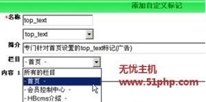 hbcms 1 30 1 300x149 如何给宏博CMS首页会或员中心添加单独的广告