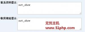 hbcms 1 30 2 300x113 如何让宏博CMS不显示联系资料,收货地址,订单备注