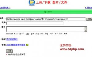 hbcms 1 30 8 300x188 宏博CMS如何在网页中播放Flash文件?