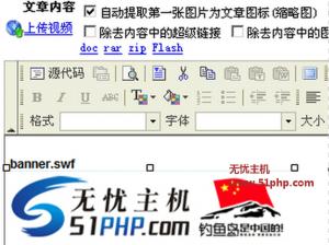 hbcms 1 30 9 300x224 宏博CMS如何在网页中播放Flash文件?