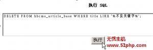 hbcms 1 31 1 300x98 宏博CMS如何直接从数据库删除文章?