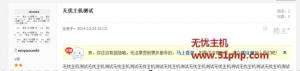 phpwind 1 2 2 300x71 Phpwind v9.0添加游客看帖登录提醒