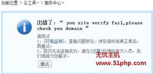 "phpwind 1 6 1 300x145 关于解决PHPwind论坛云平台提示""you site verify fail,please check you domain""的方法"