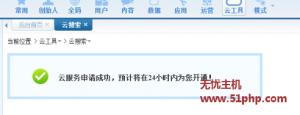 """PHPwind添加云搜索出现""""环境监测查看问题所在稍后重试"""""""
