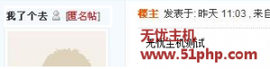 pw 1 24 3 300x77 实现Phpwind v8.7管理员可直接查看匿名帖用户名方法
