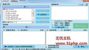 2 26 1 300x169 无忧主机教程之convertz编码转换器介绍