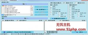 2 26 2 300x121 无忧主机教程之convertz编码转换器介绍