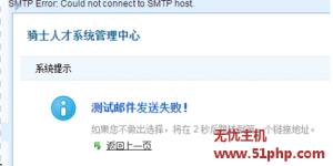74cms 2 23 1 300x150 骑士cms配置SMTP后发送邮件提示Could not authenticate解决方法