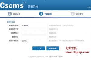 cscms 2 23 2 300x198 详解Cscmsv3.5.6程序图文安装教程