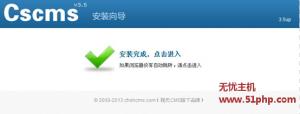 cscms 2 23 4 300x114 详解Cscmsv3.5.6程序图文安装教程