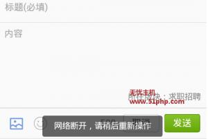 dz 2 3 1 300x201 关于Discuz的微社区上传图片时提示:网络断开,请稍后操作的解决方法