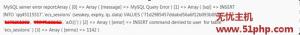 Ecshop报错:数据库session表报错1142解决办法
