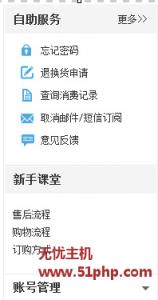 ECSHOP程序如何让底部的帮助文档在左侧完美显示