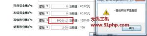 ec 2 13 1 300x75 Ecshop技巧:会员注册或者购买送积分不是整数的修改方法