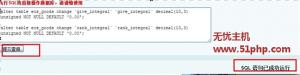 ec 2 13 2 300x75 Ecshop技巧:会员注册或者购买送积分不是整数的修改方法