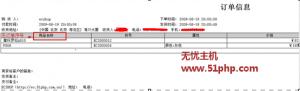ec 2 18 1 300x91 ECSHOP技巧:如何给打印订单时商品名称前加序号的调试方法