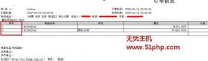 ec 2 18 2 300x89 ECSHOP技巧:如何给打印订单时商品名称前加序号的调试方法