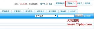Ecshop单页显示商品太少?无忧主机小编教你显示更多!