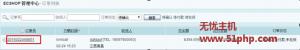ec 2 26 1 300x50 无忧小编指导您如果修改Ecshop后台生成的订单编号