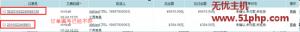 ec 2 26 2 300x32 无忧小编指导您如果修改Ecshop后台生成的订单编号