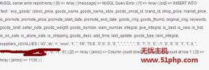 "ecshop后台更新数据时报错""MySQL server error report"""