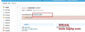 ECSHOP教程:如何去除后台的邮件认证提示