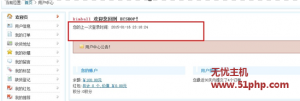 ec 2 7 2 300x101 ECSHOP教程:如何去除后台的邮件认证提示