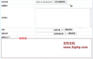 帝国CMS教程:网站后台编辑器不完整的解决方法
