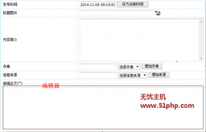 empire 2 9 1 300x192 帝国CMS教程:网站后台编辑器不完整的解决方法