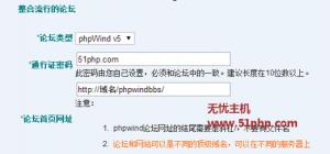 无忧主机教程:宏博cms如何整合phpwind论坛