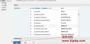 pw 2 10 2 300x147 解决Phpwind v8.7网站后台无法备份数据库导致乱码错误