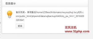 pw 2 10 4 300x127 解决Phpwind v8.7网站后台无法备份数据库导致乱码错误