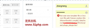 phpwind经验分享:打补丁时遇到not exist view template file怎么办?