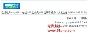pw 2 7 11 300x131 Phpwind v8.7修改在线用户数量会员、访问、数量方法