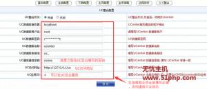 cscms 3 2 3 300x129 如何将CSCMS3.5和UC进行整合