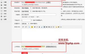 cscms 3 20 1 300x192 如何自定义Cscms程序会员发布歌曲页中歌曲图片及外链