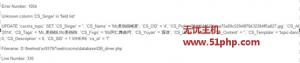 cscms 3 23 1 300x63 Cscms程序中如何修复专辑缺少字段而不能编辑的方法