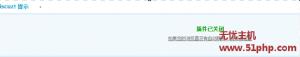 dz 3 14 2 300x57 Discuz QQ互联后台关闭失败提示系统内部错误解决方法