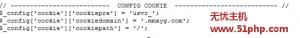 Discuz经验:二级域名在登录退出同步实现的操作方法