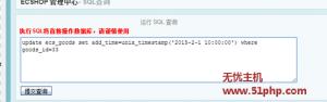 ec 3 1 2 300x94 无忧主机教程:Ecshop程序如何通过SQL语句修改商品上架时间