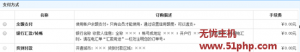 ec 3 11 1 300x52 Ecshop如何在结算中心添加支付宝支付的方法