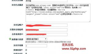 ec 3 11 2 300x177 Ecshop如何在结算中心添加支付宝支付的方法