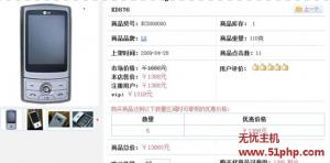 ec 3 7 1 300x148 Ecshop如何通过修改模板在商品详情页面添加供货商信息的解决方法