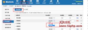 metinfo 3 25 1 300x104 米拓(metinfo)程序如何修改首页轮番效果图