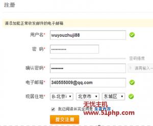 pw 3 11 1 300x247 Phpwind更新到8.7版本后用户无法正常填写注册信息