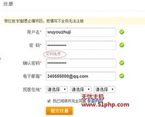 pw 3 12 1 300x241 Phpwind 更新到8.7版本后注册信息时密码强度无法显示解决方法