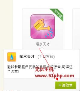 "Phpwind v8.7版无法申请勋章提示""申请失败""解决办法"