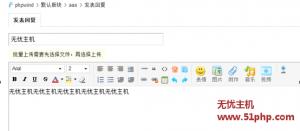 pw 3 3 4 300x131 解决Phpwind 8.7用户无法进入高级模式编辑导致页面报错方法