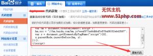 shopex 3 16 1 300x111 shopex开源程序详细安装百度统计的方法
