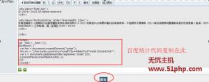 shopex 3 16 3 300x118 shopex开源程序详细安装百度统计的方法